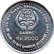 2000 Rupees (SAARC Summit) – obverse