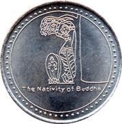 2000 Rupees (SAARC Summit) – reverse