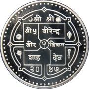 250 Rupees - Birendra Bir Bikram (Save The Children) – obverse