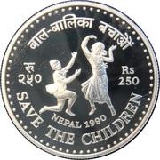 250 Rupees - Birendra Bir Bikram (Save The Children) – reverse