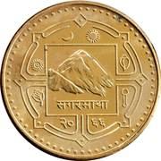1 Rupee - Monarchy/Republic -  obverse