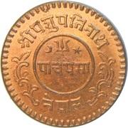 5 Paisa - Tribhuvana Bir Bikram -  reverse