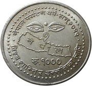 1000 Rupees (Tourism Year 2011) – obverse