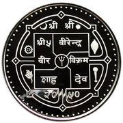 500 Rupees - Birendra Bir Bikram (Tiger) – obverse