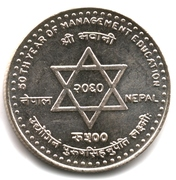 500 Rupees - Gyanendra Bir Bikram (50th Year of Management Education) – reverse