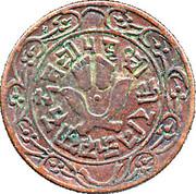 1 Paisa - Prithvi Bir Bikram (1881 - 1911) – obverse