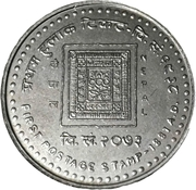 100 Rupees (Nepal Philatelic Society) – reverse