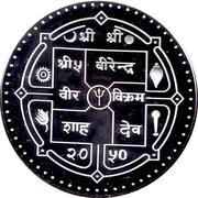 500 Rupees - Birendra Bir Bikram (Himalayan Black Bear) – obverse