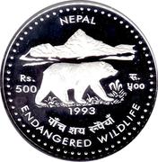 500 Rupees - Birendra Bir Bikram (Himalayan Black Bear) – reverse