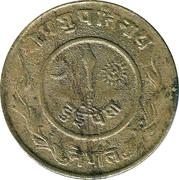 2 Paisa - Tribhuvana Bir Bikram – reverse