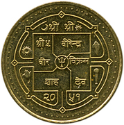 5 Rupees - Birendra Bir Bikram Shah (magnetic) -  reverse
