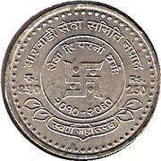 250 Rupees - Gyanendra Bir Bikram (Marwadi Sewa Samiti) -  reverse
