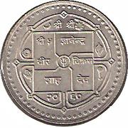 250 Rupees - Gyanendra Bir Bikram (Marwadi Sewa Samiti) -  obverse