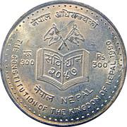 300 Rupees - Birendra Bir Bikram (Constitution) – reverse