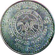 300 Rupees - Birendra Bir Bikram (Krishi Bikash Bank) – reverse