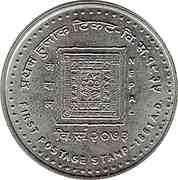 100 Rupees (Nepal Philatelic Society - error date) – obverse