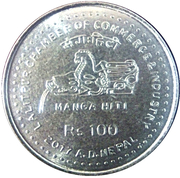 100 Rupees (Lalitpur Chamber of Commerce) – reverse