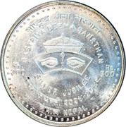 300 Rupees - Birendra Bir Bikram (Rastriya Beema Sansthan) – reverse