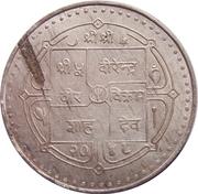 300 Rupees - Birendra Bir Bikram (Parliament Session) – obverse