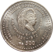 500 Rupees - Gyanendra Bir Bikram (50th Anniversary of Nepal-United Nations) – reverse