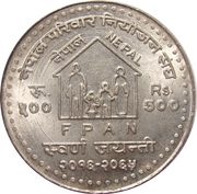 500 Rupees (FPAN) – reverse