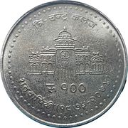100 Rupees (Centenary of Tri-Chandra College) – reverse