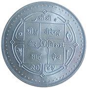 250 Rupees - Birendra Bir Bikram (Silver Jubilee of Red Cross Society) – obverse