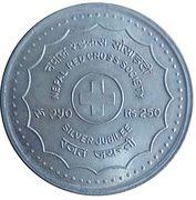 250 Rupees - Birendra Bir Bikram (Silver Jubilee of Red Cross Society) – reverse