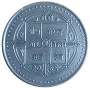 250 Rupees - Birendra Bir Bikram (Nepal Children's Organization) – obverse