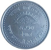 250 Rupees - Birendra Bir Bikram (Nepal Children's Organization) – reverse