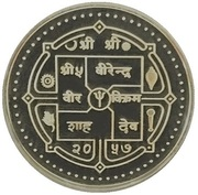 1500 Rupees - Birendra Bir Bikram (Lord Buddha) – obverse