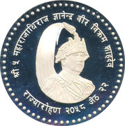 2000 Rupee - Gyanendra Bir Bikram (Accession) – obverse