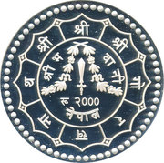 2000 Rupee - Gyanendra Bir Bikram (Accession) – reverse