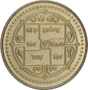 1 Rupee - Gyanendra Bir Bikram -  obverse
