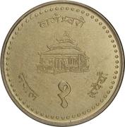 1 Rupee - Gyanendra Bir Bikram -  reverse