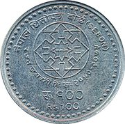100 Rupees (SEBON) – reverse