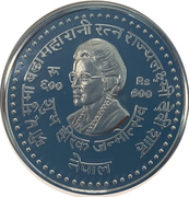 600 Rupees - Diamond Jubilee Birth Anniversary - Queen Mother – reverse