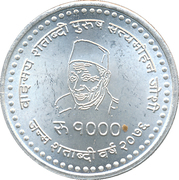 1000 Rupees (Birth Centenary Year of Archeological and Cultural Expert Satyamohan Joshi) – obverse