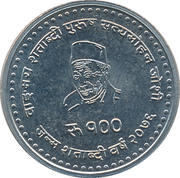 100 Rupees (Satyamohan Joshi) – reverse