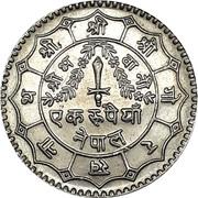1 Rupee - Birendra Bir Bikram -  reverse