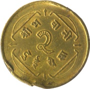 2 Paisa - Mahendra Bir Bikram -  reverse
