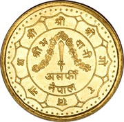 5g Asarphi - Birendra Bir Bikram (Coronation) – obverse