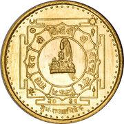 10g Asarphi - Birendra Bir Bikram (Coronation) – reverse