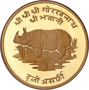 Asarphi - Birendra Bir Bikram (Conservation) – reverse