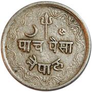 5 Paisa - Tribhuvana Bir Bikram – reverse