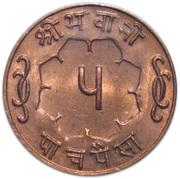 5 Paisa - Mahendra Bir Bikram (Coronation) – reverse
