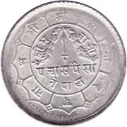 50 Paisa - Tribhuvana Bir Bikram -  reverse