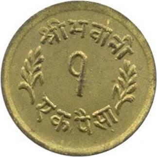 1 Paisa Mahendra Bir Bikram Coronation Nepal Numista