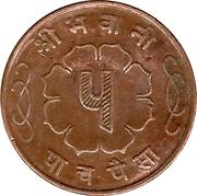 5 Paisa - Mahendra Bir Bikram – reverse