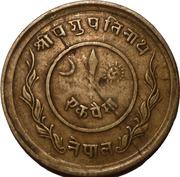 1 Paisa - Tribhuvana Bir Bikram – reverse